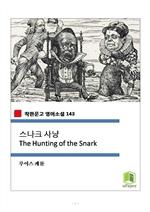 도서 이미지 - 스나크 사냥 The Hunting of the Snark