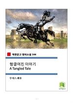 도서 이미지 - 헝클어진 이야기 A Tangled Tale