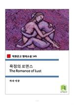 도서 이미지 - 욕정의 로맨스 The Romance of Lust