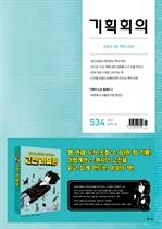 도서 이미지 - 기획회의 534호 : 테크+북, 책의 미래