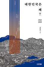 도서 이미지 - 대한민국은 왜? : 1945~2020
