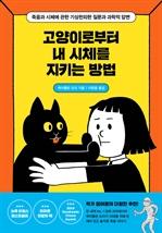 도서 이미지 - 고양이로부터 내 시체를 지키는 방법
