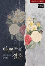 도서 이미지 - 반쪽짜리 결혼