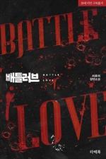 도서 이미지 - 배틀 러브 (Battle Love)