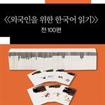 도서 이미지 - [오디오북] 외국인을 위한 한국어 읽기 세트