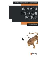 도서 이미지 - [오디오북] 신기한 항아리·코에서 나온 쥐·도깨비감투 : 신기한 이야기