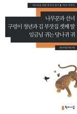 도서 이미지 - [오디오북] 나무꾼과 선녀·구렁이 청년과 김 부잣집 셋째 딸·임금님 귀는 당나귀 귀 : 약속 이야기
