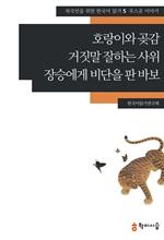 도서 이미지 - [오디오북] 호랑이와 곶감·거짓말 잘하는 사위·장승에게 비단을 판 바보 : 우스운 이야기