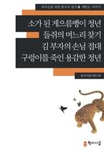 도서 이미지 - [오디오북] 소가 된 게으름뱅이 청년·들쥐의 며느리 찾기·김 부자의 손님 접대·구렁이를 죽인 용감한 청년 : 깨닫는 이야기