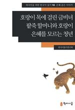 도서 이미지 - [오디오북] 호랑이 목에 걸린 금비녀·팥죽 할머니와 호랑이·은혜를 모르는 청년 : 은혜 갚은 이야기