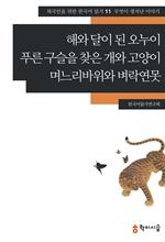 도서 이미지 - [오디오북] 해와 달이 된 오누이·푸른 구슬을 찾은 개와 고양이·며느리바위와 벼락연못 : 무엇이 생겨난 이야기