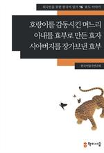 도서 이미지 - [오디오북] 호랑이를 감동시킨 며느리·아내를 효부로 만든 효자·시아버지를 장가보낸 효부 : 효도 이야기