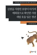 도서 이미지 - [오디오북] 김현을 사랑한 호랑이 아가씨·매화꽃으로 확인한 사랑·새털 옷을 입은 청년 : 사랑 이야기