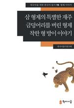 도서 이미지 - [오디오북] 삼 형제의 특별한 재주·금덩어리를 버린 형제·착한 형 방이 이야기 : 형제 이야기