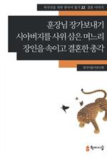 도서 이미지 - [오디오북] 훈장님 장가보내기·시아버지를 사위 삼은 며느리·장인을 속이고 결혼한 총각 : 결혼 이야기