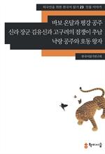 도서 이미지 - [오디오북] 바보 온달과 평강 공주·신라 장군 김유신과 고구려의 점쟁이 추남·낙랑 공주와 호동 왕자 : 인물 이야기