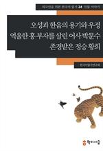 도서 이미지 - [오디오북] 오성과 한음의 용기와 우정·억울한 홍 부자를 살린 어사 박문수·존경받은 정승 황희 : 인물 이야기