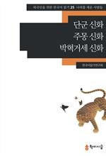도서 이미지 - [오디오북] 단군 신화·주몽 신화·박혁거세 신화 : 나라를 세운 사람들