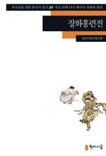 도서 이미지 - [오디오북] 장화홍련전