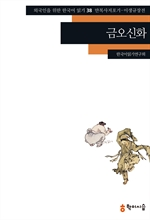 도서 이미지 - [오디오북] 금오신화 : 만복사저포기·이생규장전