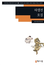 도서 이미지 - [오디오북] 허생전·호질 : 가난한 선비 허생의 지혜·사람을 꾸짖는 호랑이