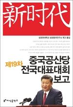 도서 이미지 - [오디오북] 중국공산당 제19차 전국대표대회 보고