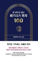 도서 이미지 - 한 권으로 읽는 비즈니스 명저 100