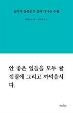 도서 이미지 - 음악가 김목인의 걸어 다니는 수첩