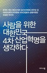 도서 이미지 - 사람을 위한 대한민국 4차 산업혁명을 생각하다