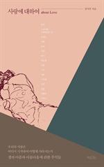 도서 이미지 - 사랑에 대하여