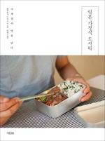 도서 이미지 - 일본 가정식 도시락