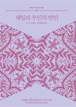 도서 이미지 - 채털리 부인의 연인