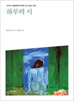 도서 이미지 - 하루의 시