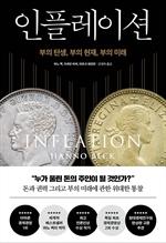 도서 이미지 - 인플레이션