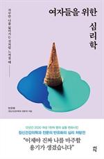 도서 이미지 - 여자들을 위한 심리학