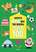 도서 이미지 - 대한민국 유치원에서 가장 좋아하는 그리기100