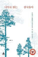 도서 이미지 - 나무로 읽는 삼국유사