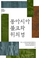 도서 이미지 - 동아시아 불교와 위의경