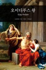 도서 이미지 - 오이디푸스 왕
