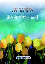 도서 이미지 - 꽃잎에 부치는 노래