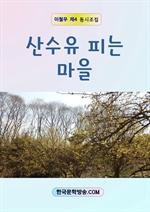 도서 이미지 - 산수유 피는 마을