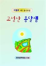 도서 이미지 - 고성산 옹달샘