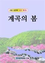 도서 이미지 - 계곡의 봄