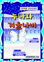 도서 이미지 - 누나와 겨울나비