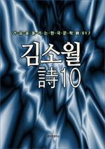 도서 이미지 - 김소월 時10