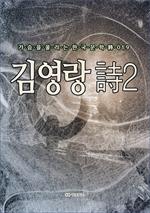 도서 이미지 - 김영랑 時2