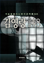 도서 이미지 - 김영랑 時3