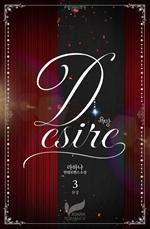 도서 이미지 - 디자이어 (Desire)