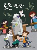 도서 이미지 - 로봇 반장