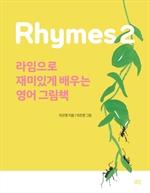 도서 이미지 - 라임으로 재미있게 배우는 영어 그림책 2